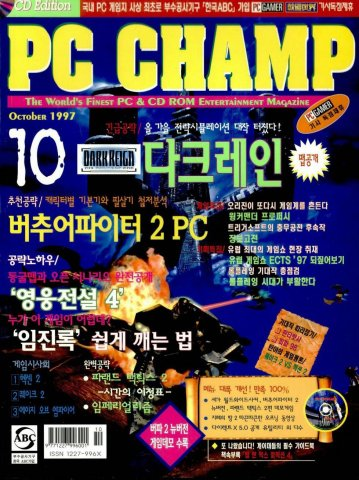 PC Champ Issue 27 (October 1997)