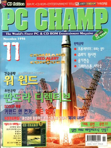 PC Champ Issue 16 (November 1996)