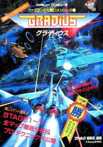Gradius - Famicom Marukatsu DX Series #2