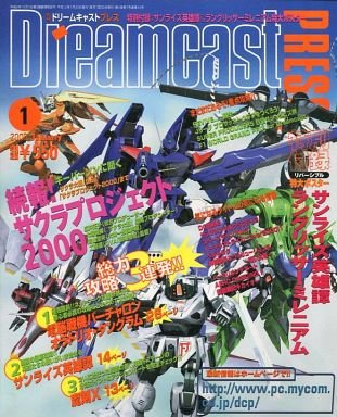 Dreamcast Press Issue 14 (January 2000)