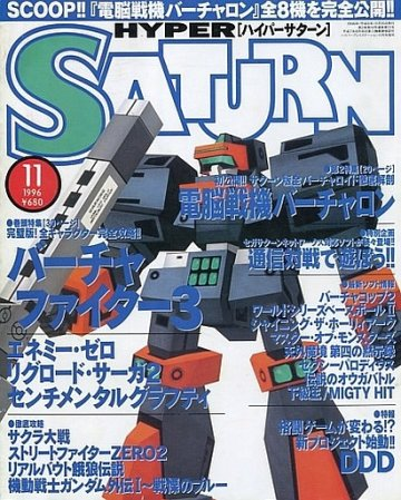 Hyper Saturn Vol.2 (November 1996)