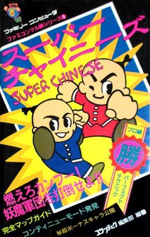 Kung-Fu Heroes (Super Chinese) - Famicom Marukatsu Series #3