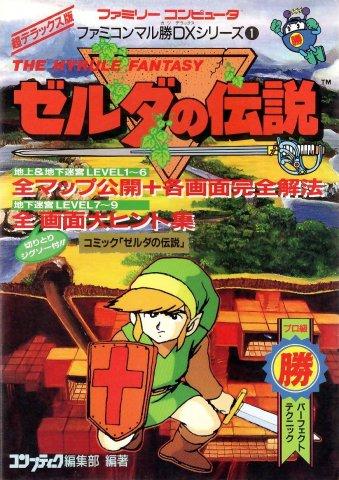 Legend of Zelda, The - Famicom Marukatsu DX Series #1