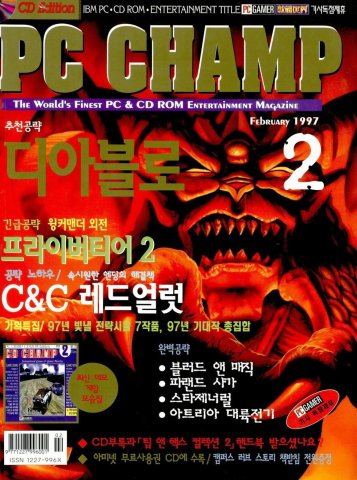 PC Champ Issue 19 (February 1997)
