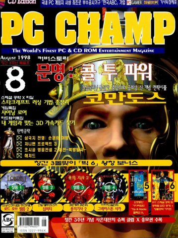 PC Champ Issue 37 (August 1998)