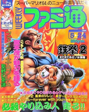 Famitsu 0388 (May 24, 1996)