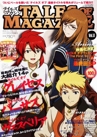 Comp Ace Issue 032 (Tales of Magazine vol.8) (May 2009)
