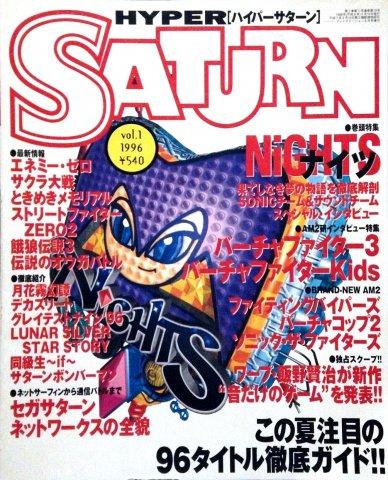 Hyper Saturn Vol.1 (August 1996)