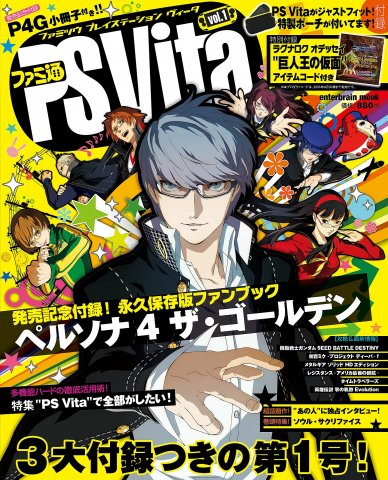 Famitsu PS Vita Vol.1 (Summer 2012)