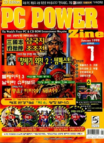 PC Power Zine Issue 42 (January 1999)