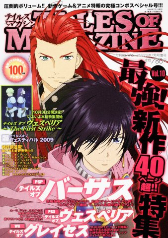 Comp Ace Issue 037 (Tales of Magazine vol.10) (July 2009)