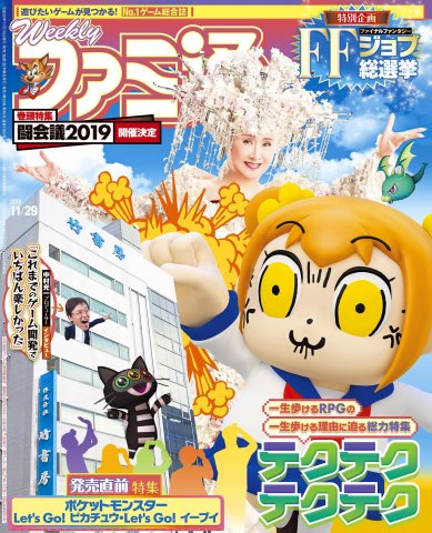 Famitsu 1563 (November 29, 2018)