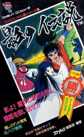 Legend of Kage (Kage no Densetusu) - Famicom Marukatsu Series #2