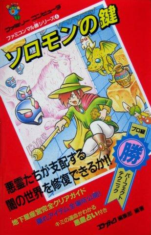 Solomon's Key (Solomon no Kagi) - Famicom Marukatsu Series #4