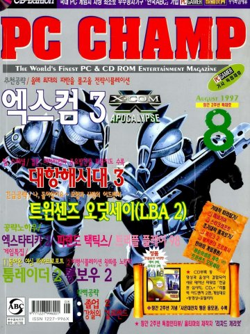 PC Champ Issue 25 (August 1997)
