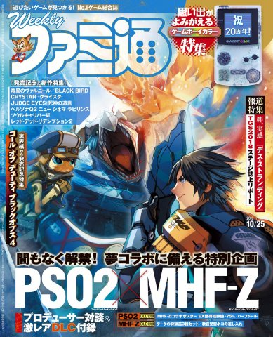 Famitsu 1558 (October 25, 2018)