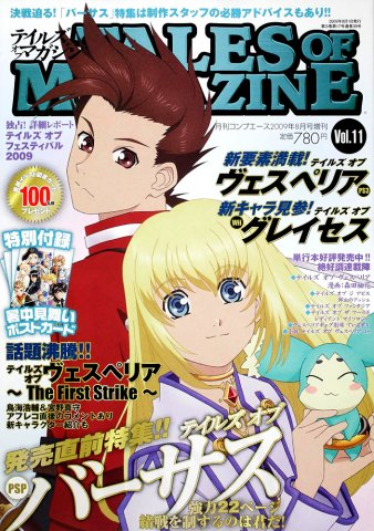 Comp Ace Issue 039 (Tales of Magazine vol.11) (August 2009)