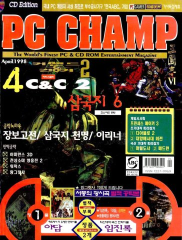 PC Champ Issue 33 (April 1998)