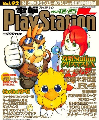 Dengeki PlayStation 092 (December 25, 1998)