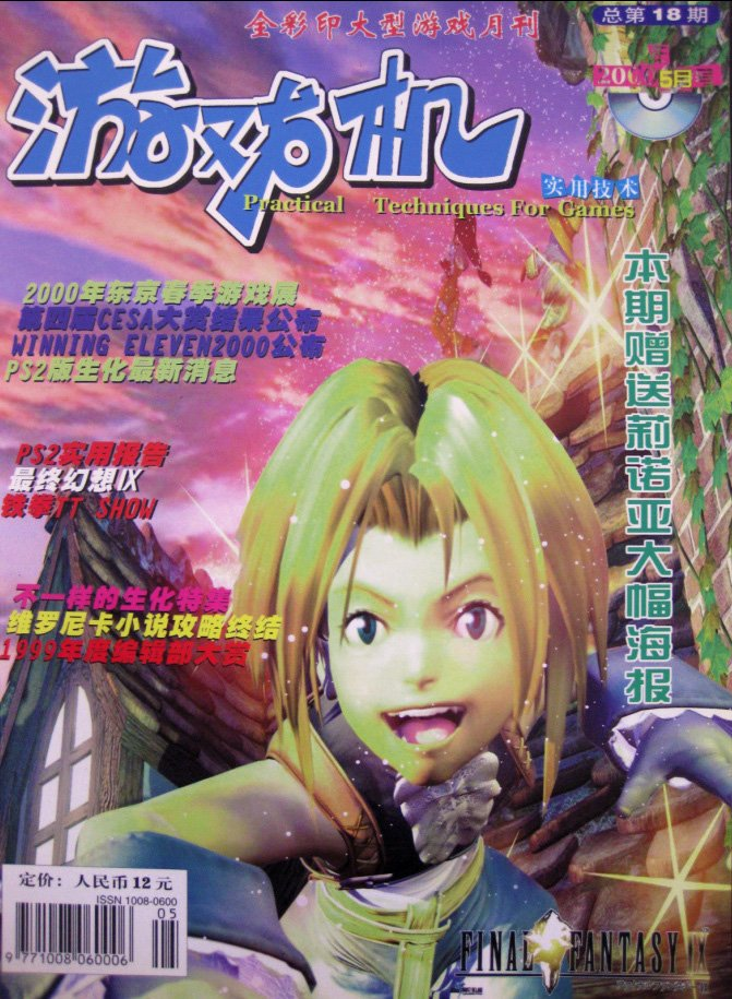 Ultra Console Game Vol.018 (May 2000)