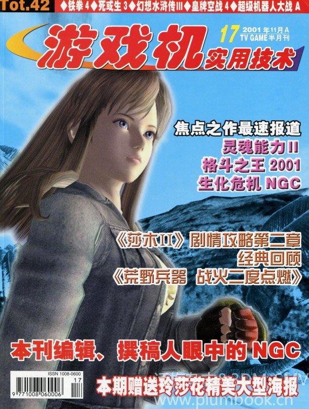 Ultra Console Game Vol.042 (November 2001)