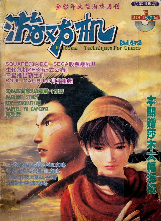 Ultra Console Game Vol.016 (March 2000)