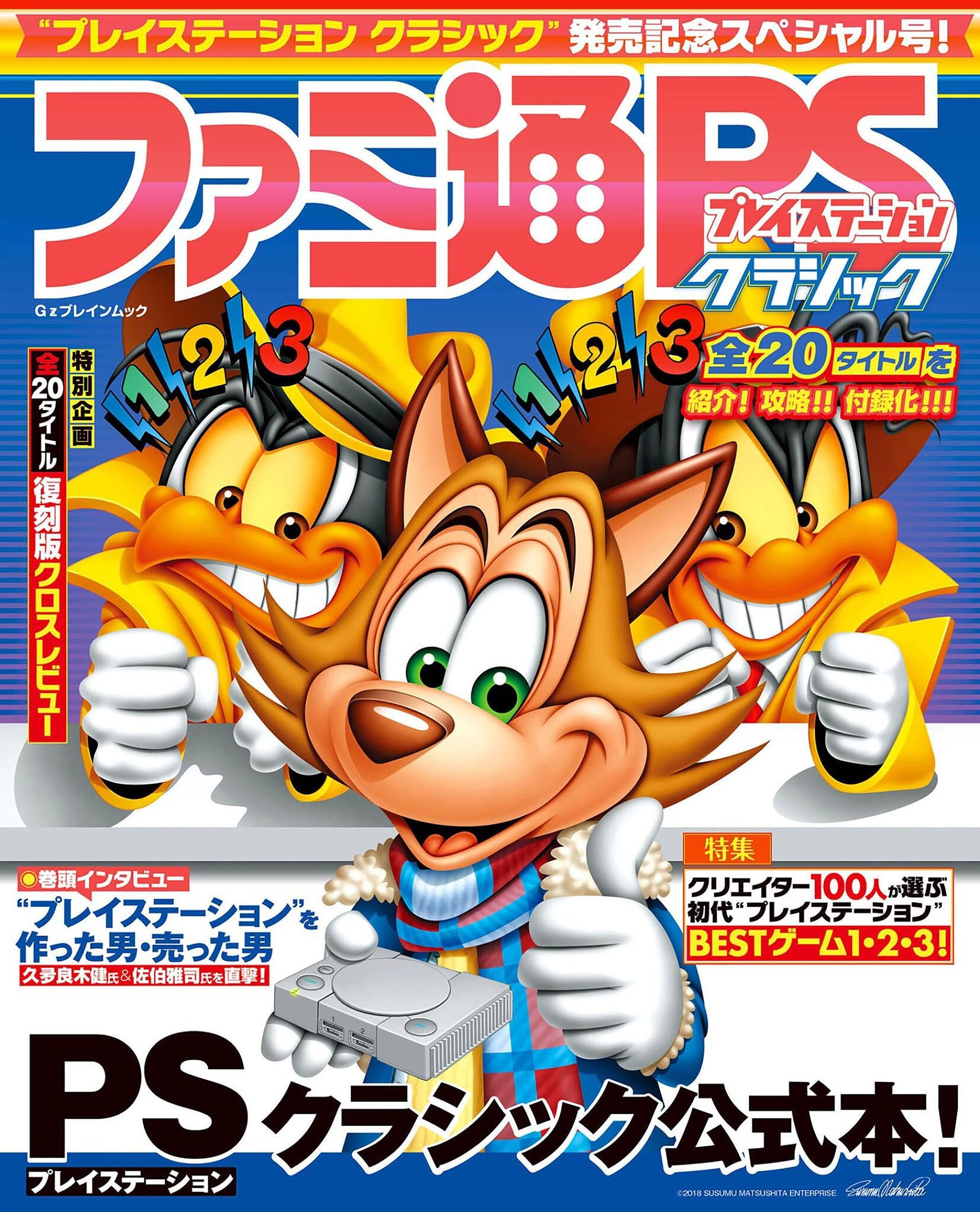 Famitsu PlayStation Classic (December 2018)