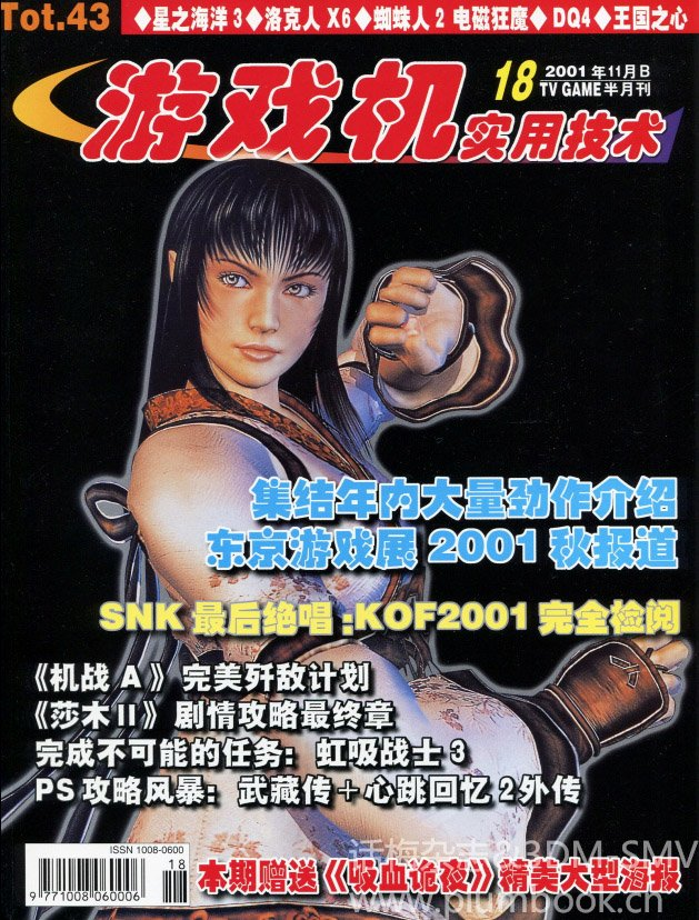 Ultra Console Game Vol.043 (November 2001)