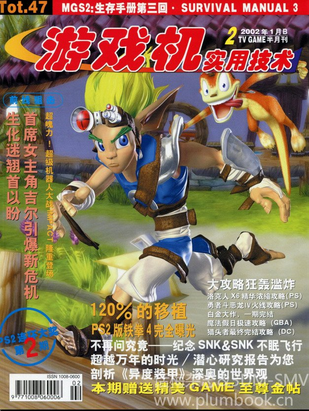 Ultra Console Game Vol.047 (January 2002)