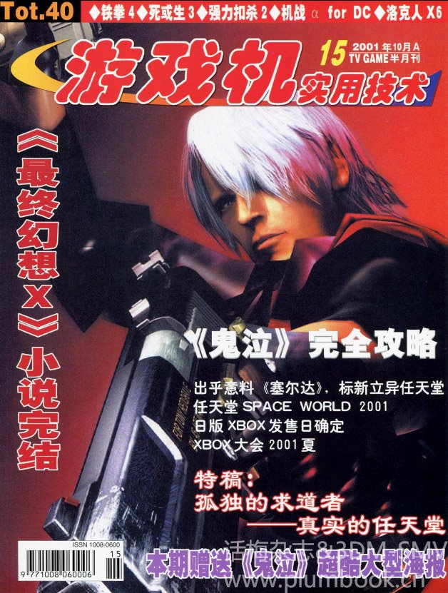 Ultra Console Game Vol.040 (October 2001)