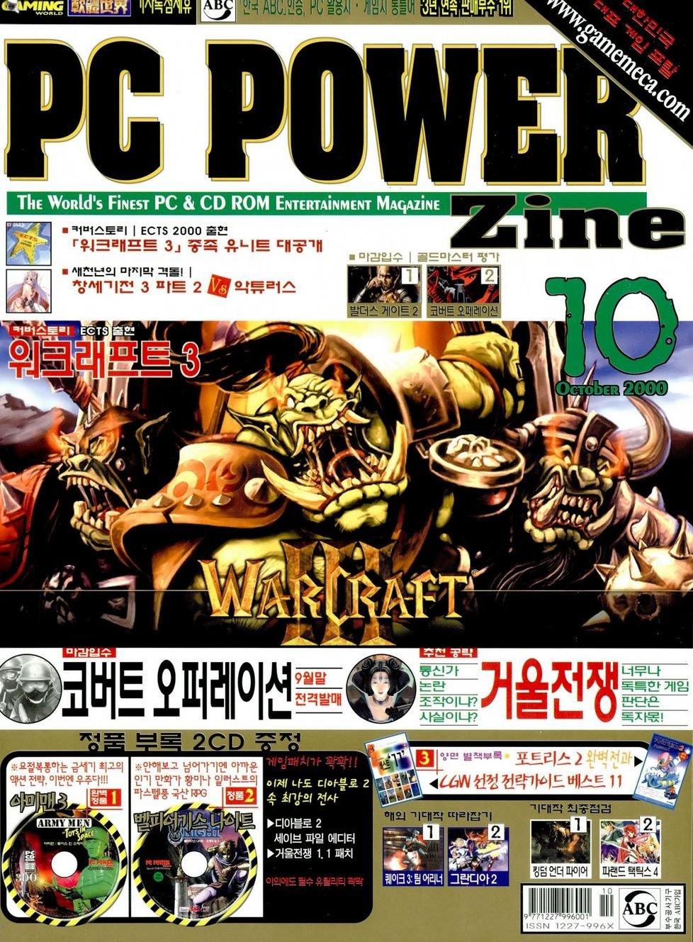 PC Power Zine Issue 63 (October 2000)