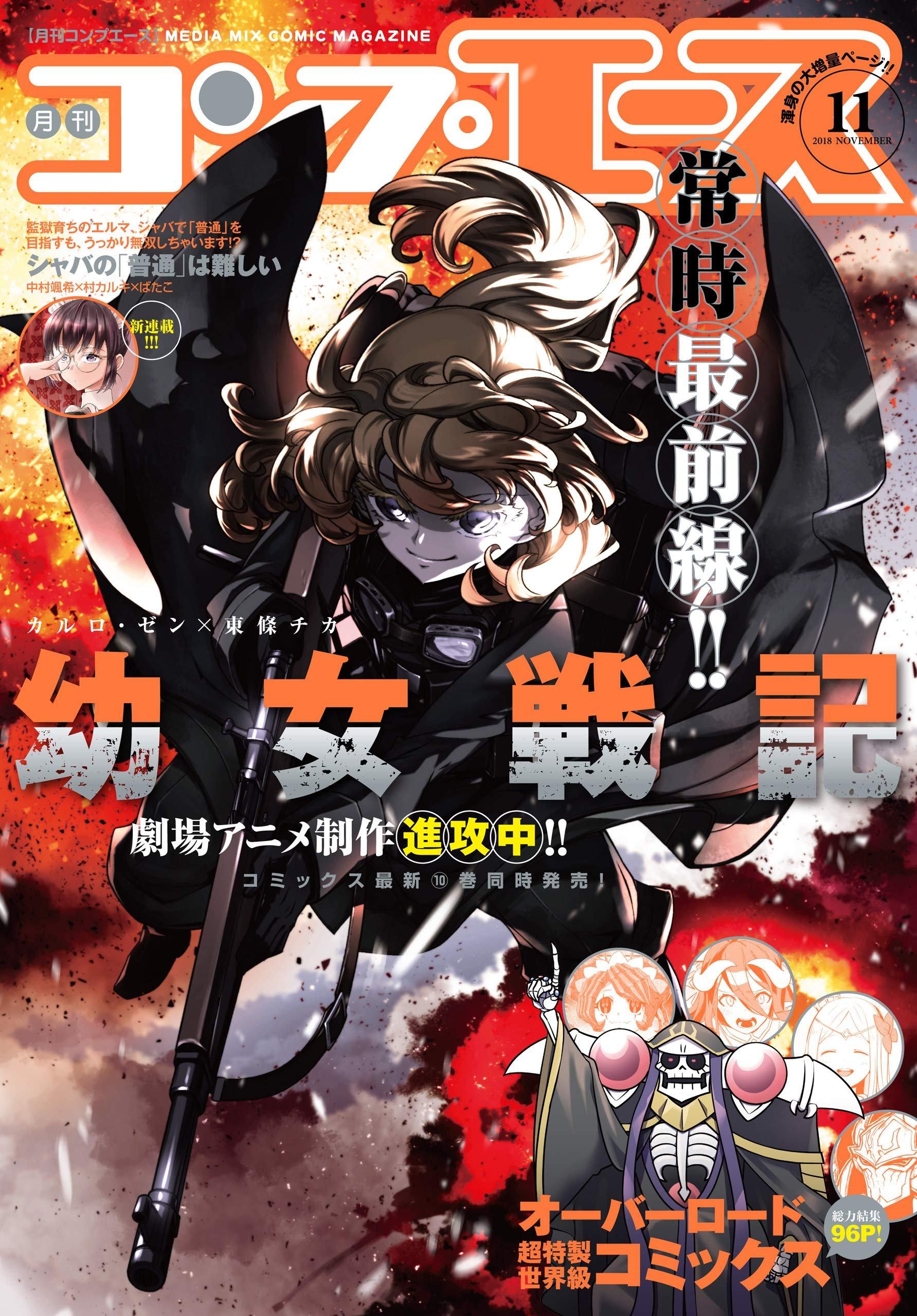 Comp Ace Issue 154 (digital) (November 2018)