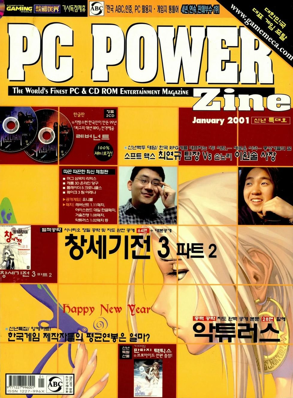 PC Power Zine Issue 66 (January 2001)