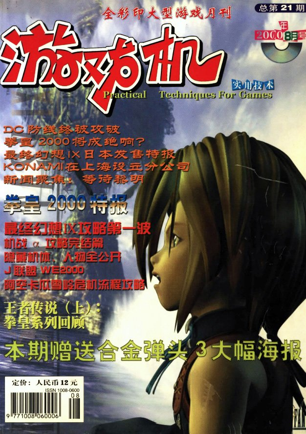Ultra Console Game Vol.021 (August 2000)