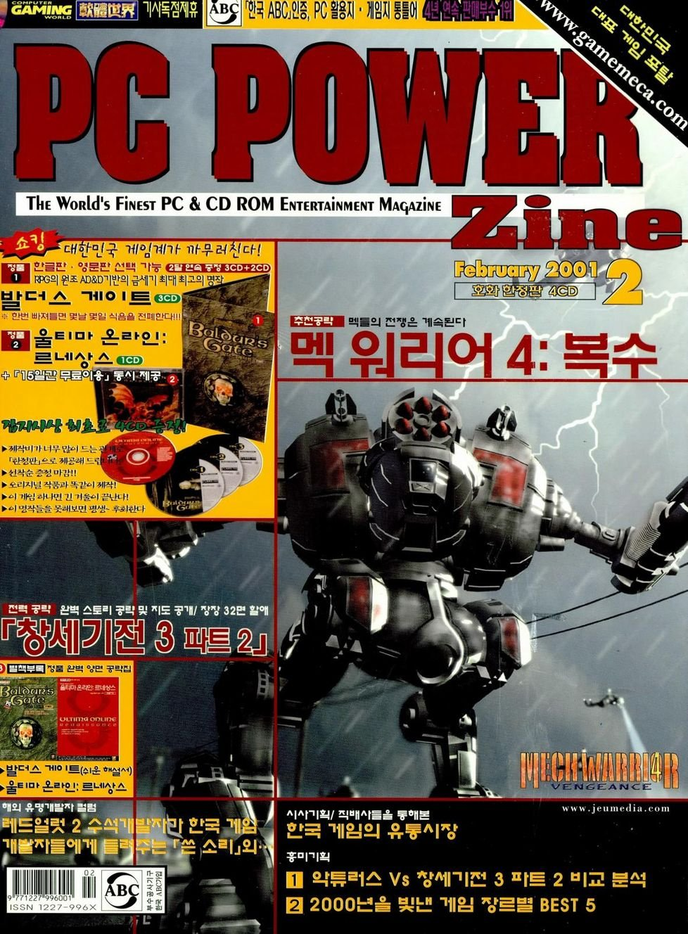 PC Power Zine Issue 67 (February 2001)