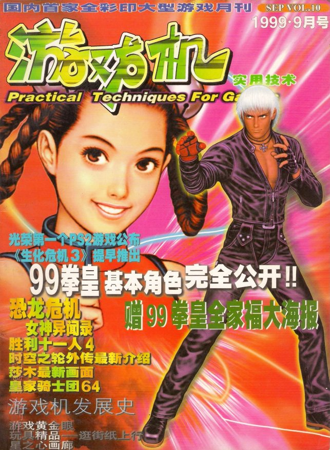 Ultra Console Game Vol.010 (September 1999)