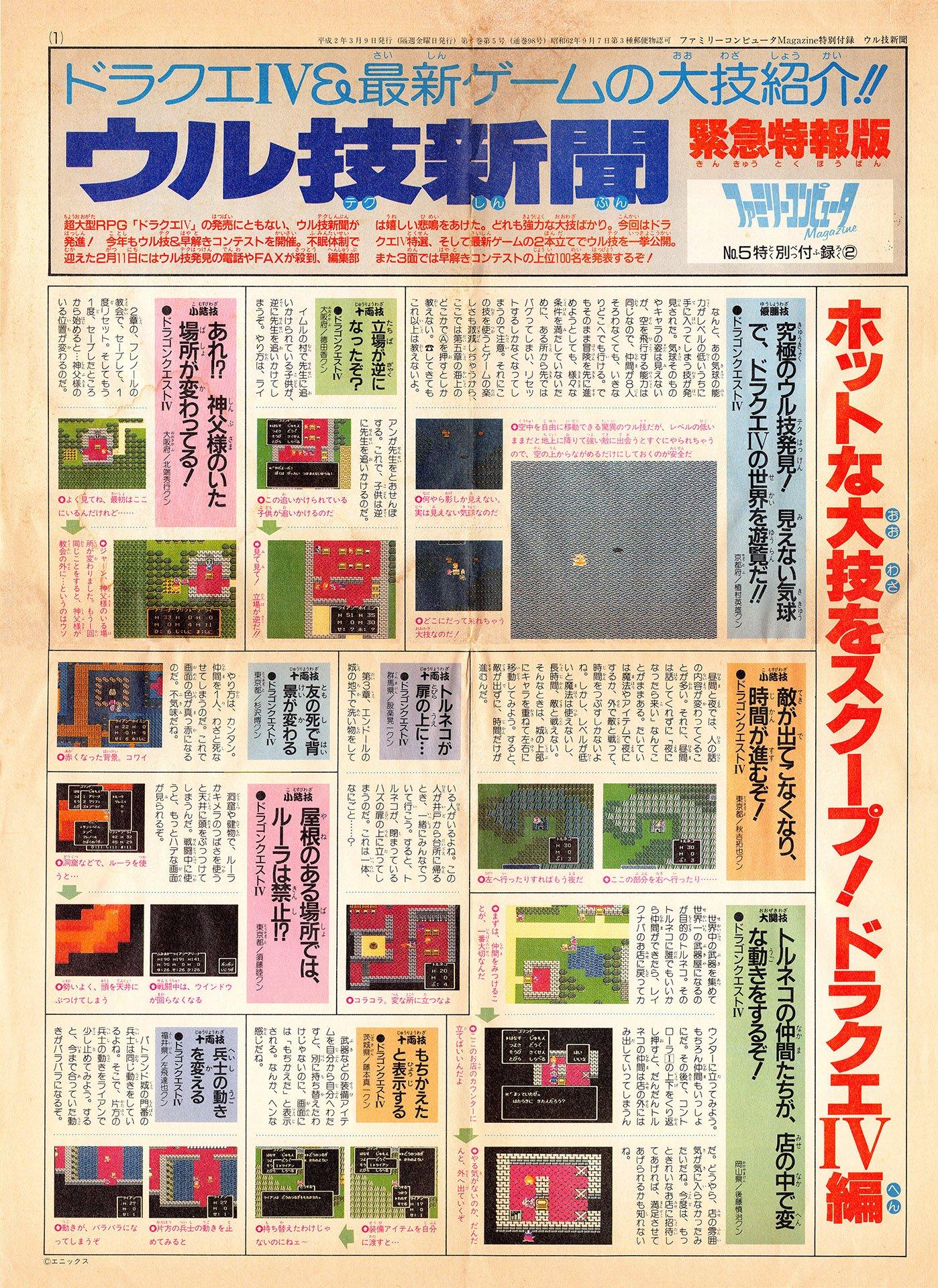 large.422728783_UltechShinbun(Issue98supplement)(March91990).jpg
