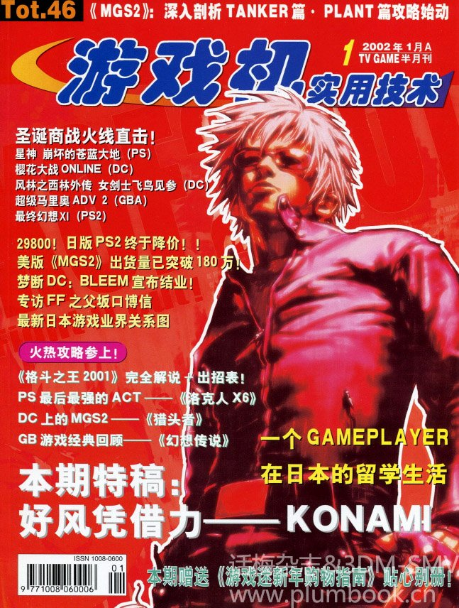 Ultra Console Game Vol.046 (January 2002)