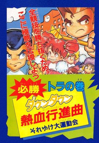 Downtown Nekketsu Koushinkyoku Soreyuke Daiundoukai - Hisshou Tora no Maki (issue 113 supplement) (October 19, 1990)