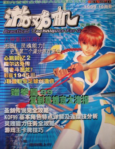 Ultra Console Game Vol.011 (October 1999)