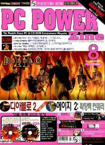 PC Power Zine Issue 061 (August 2000)