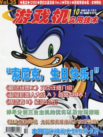 Ultra Console Game Vol.035 (July 2001)