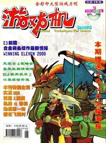 Ultra Console Game Vol.019 (June 2000)