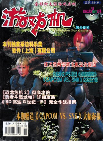 Ultra Console Game Vol.023 (October 2000)