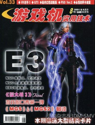 Ultra Console Game Vol.033 (June 2001)