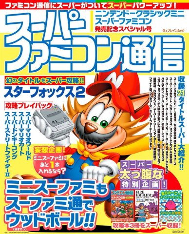 Super Famicom Tsūshin (October 2017)