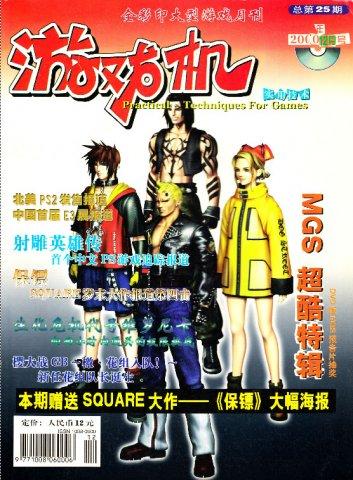 Ultra Console Game Vol.025 (December 2000)