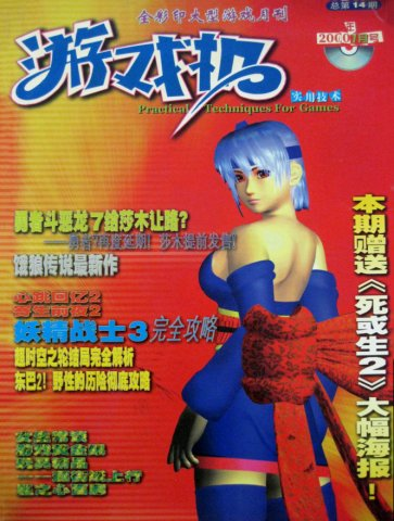 Ultra Console Game Vol.014 (January 2000)