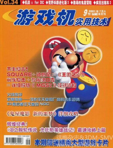 Ultra Console Game Vol.034 (July 2001)