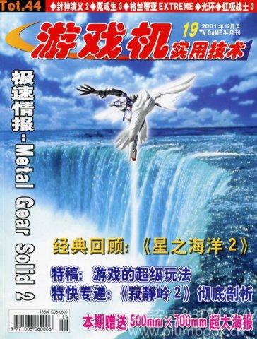 Ultra Console Game Vol.044 (December 2001)